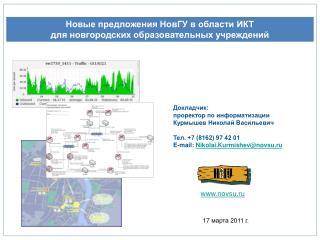 Новые предложения НовГУ в области ИКТ  для новгородских образовательных учреждений
