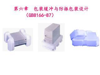 第六章  包装缓冲与防振包装设计          ( GB8166-87 )