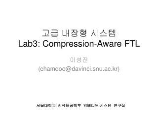고급 내장형 시스템 Lab3: Compression-Aware FTL