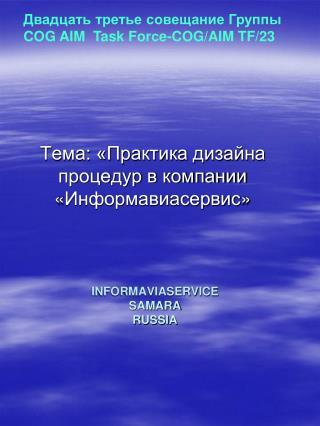 INFORMAVIASERVICE SAMARA RUSSIA
