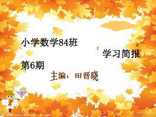 小学数学 84 班                  学习简报第 6 期
