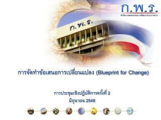 การจัดทำข้อเสนอการเปลี่ยนแปลง  (Blueprint for Change)