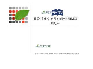 통합 마케팅 커뮤니케이션 (IMC) 제안서