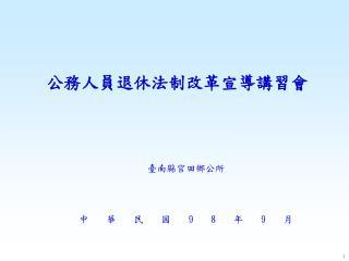 公務人員退休法制改革宣導講習會