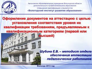 Вологда 2013 год