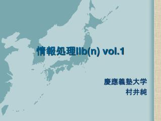 情報処理 IIb(n) vol.1
