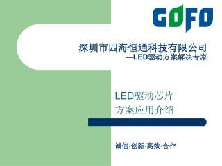 LED 驱动芯片 方案应用介绍