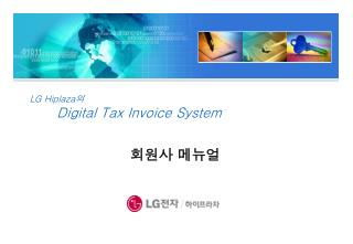 LG Hiplaza 의 Digital Tax Invoice System