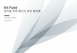 Art Fund 창작을 위한 품앗이 펀딩 플랫폼