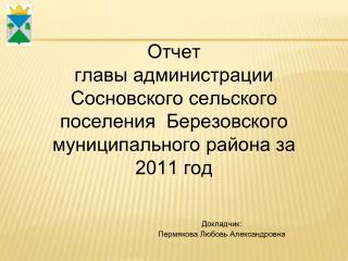 Докладчик:  Пермякова Любовь Александровна