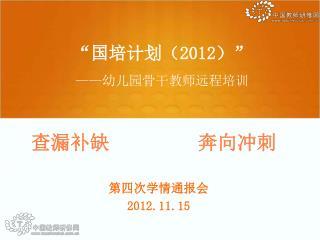 """""""国培计划( 2012 )"""" —— 幼儿园骨干教师远程培训"""
