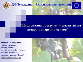 ДФ Земеделие – Разплащателна агенция