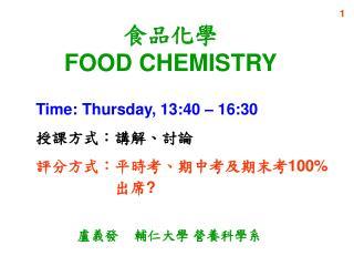 食品化學 FOOD CHEMISTRY