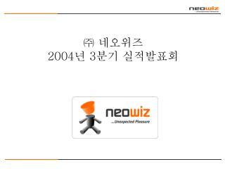 ㈜  네오위즈  2004 년  3 분기 실적발표회