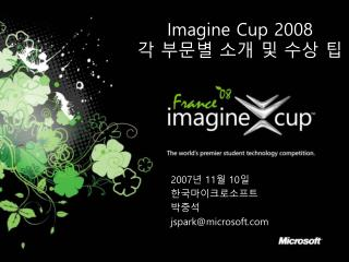 Imagine Cup 2008  각 부문별 소개 및 수상 팁