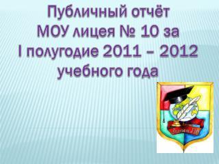 Движение основных средств по МОУ лицею № 10      за сентябрь – декабрь 2011 – 2012 учебный год