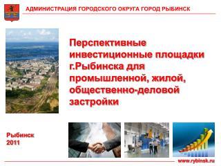 Перспективные инвестиционные площадки г.Рыбинска для