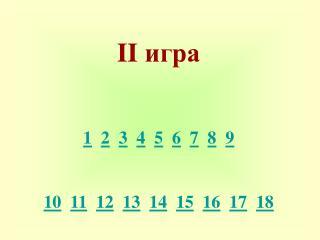 II  игра  1 2 3 4 5 6 7 8 9 10 11 12 13 14 15 16 17 18