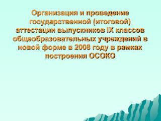 Динамика участия субъектов Федерации в апробации
