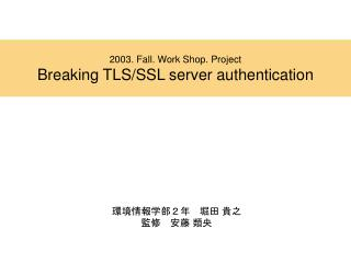 2003. Fall. Work Shop. Project Breaking TLS/SSL server authentication