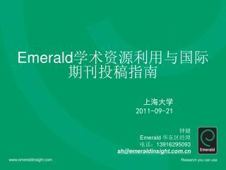 Emerald 学术资源利用与国际期刊投稿指南