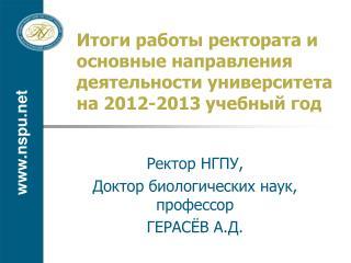 Итоги работы ректората и  основные направления деятельности университета  на 2012-2013 учебный год