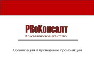 Организация и проведение промо-акций