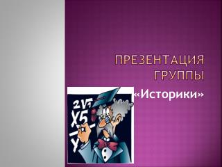 Презентация группы