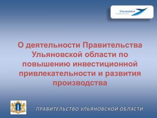 Валовый региональный продукт Ульяновской области