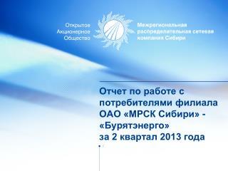 Отчет по работе с потребителями филиала ОАО «МРСК Сибири» - «Бурятэнерго» за 2 квартал 2013 года
