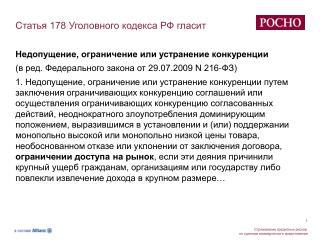 Статья 178 Уголовного кодекса РФ гласит