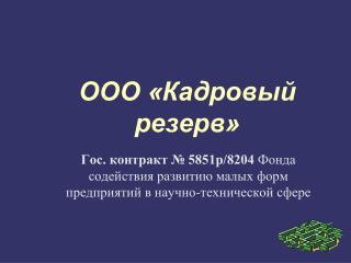 ООО «Кадровый резерв»