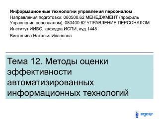 Тема 1 2 . Методы оценки эффективности автоматизированных информационных технологий