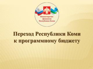 Переход Республики Коми к программному бюджету