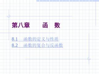第八章    函  数