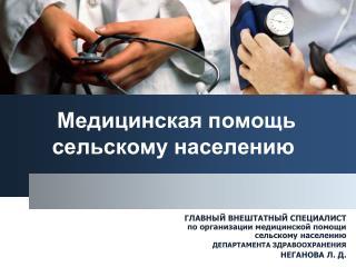 Медицинская помощь сельскому населению