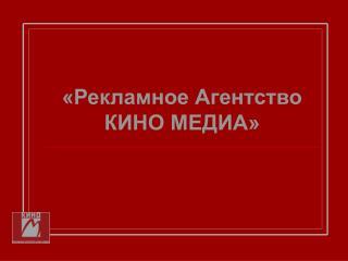 «Рекламное Агентство КИНО МЕДИА»