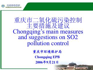 重庆市二氧化硫污染控制 主要措施及建议 Chongqing's main measures and suggestions on SO2 pollution control