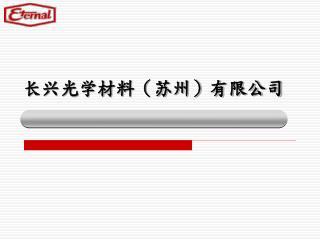 长兴光学材料(苏州)有限公司