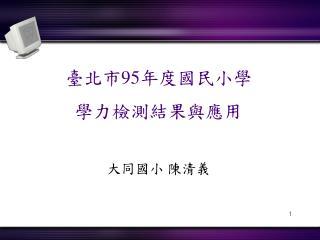 臺北市 95 年度國民小學 學力檢測結果與應用