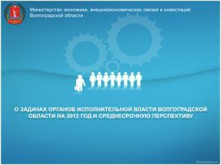 Министерство экономики, внешнеэкономических связей и инвестиций Волгоградской области