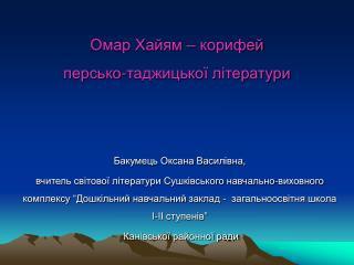 Омар Хайям – корифей  персько-таджицької літератури