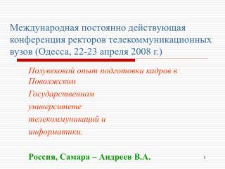 Полувековой опыт подготовки кадров в Поволжском Государственном университете  телекоммуникаций и