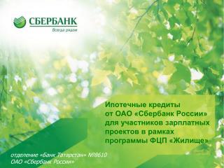 отделение «Банк Татарстан» №8610  ОАО «Сбербанк России»