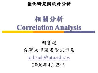 相關分析 Correlation Analysis