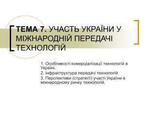 ТЕМА 7.  УЧАСТЬ УКРАЇНИ У МІЖНАРОДНІЙ ПЕРЕДАЧІ ТЕХНОЛОГІЙ