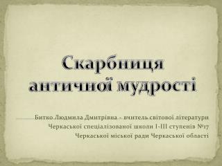 Скарбниця  антично ї мудрості