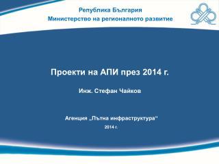 Проекти на АПИ през 2014 г. Инж. Стефан Чайков