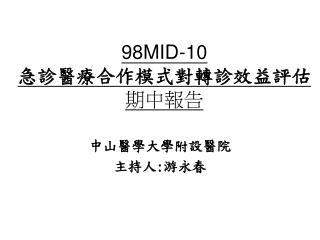 98MID-10 急診醫療合作模式對轉診效益評估 期中報告