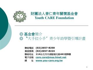 財團法人普仁青年關懷基金會 Youth CARE Foundation